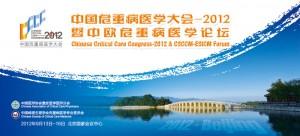 中国危重病医学大会-2012暨中欧危重病医学论坛
