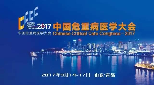 [CCCC 2017]: 中国危重病医学大会2017第一轮通知
