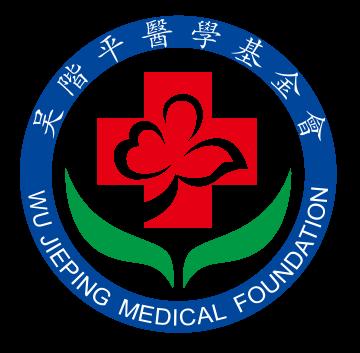 吴阶平医学基金会重症医学恒睿基金2018年重大课题及重点课题评审结果公布