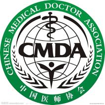 中国医师协会会员注册及缴纳会员费工作开始