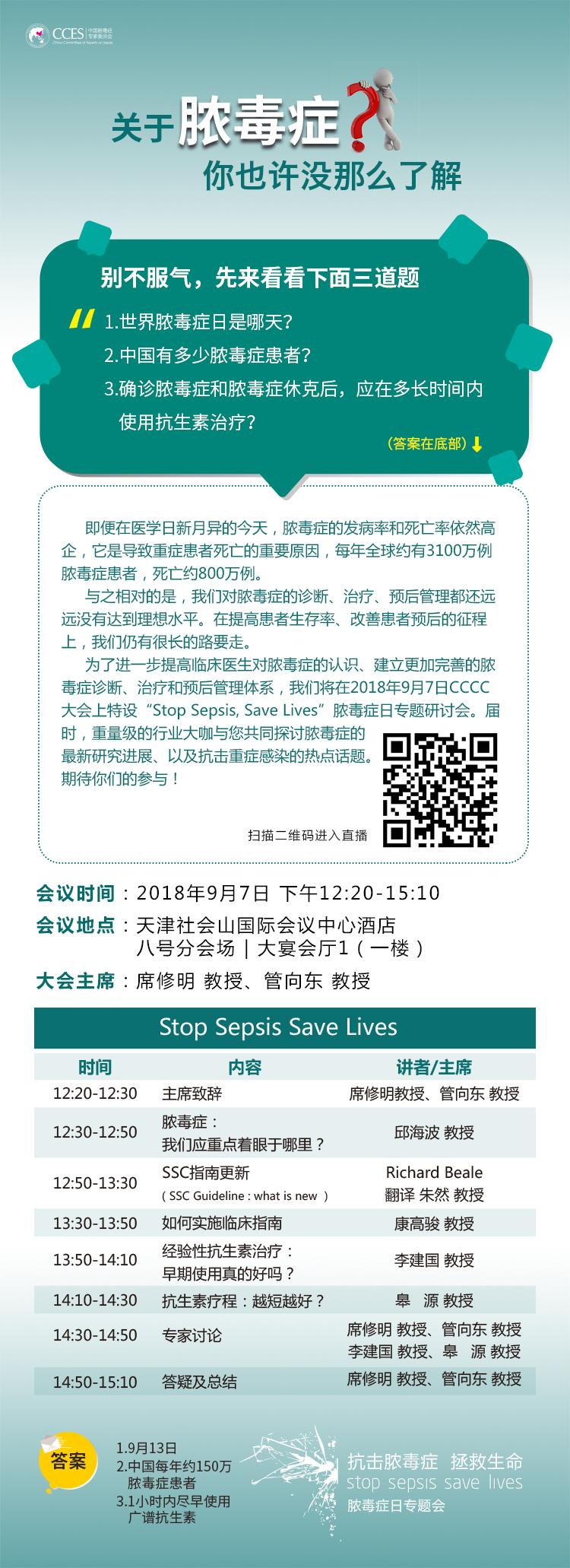 [CCCC 2018]: 世界脓毒症日专题